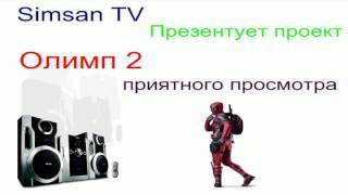 Олимп 2 трейлер