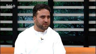 بامداد خوش - صحبت با قاری احمد الله رحمانی یکی از اشتراک کننده گان مسابقات بین المللی حسن قرأت