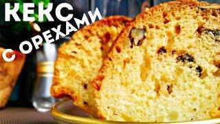 Кекс на кефире с грецкими орехами в духовке рецепт. Пышный и вкусный пирог быстро и вкусно