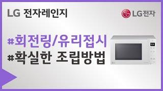 LG전자 전자레인지 Y자형 회전링과 회전 유리접시 조립…