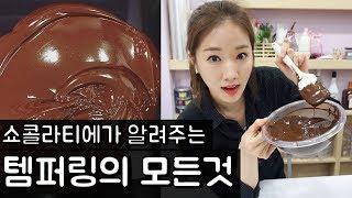 쇼콜라티에가 알려주는 초콜릿 템퍼링하는법/ 수제초콜릿만…