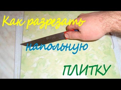 Как разрезать напольную плитку