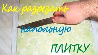 Как разрезать напольную плитку(, 2016-12-08T02:48:34.000Z)