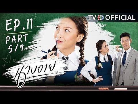 นางอาย NangEye EP.11 ตอนที่ 5/9 | 26-11-59 | TV3 Official