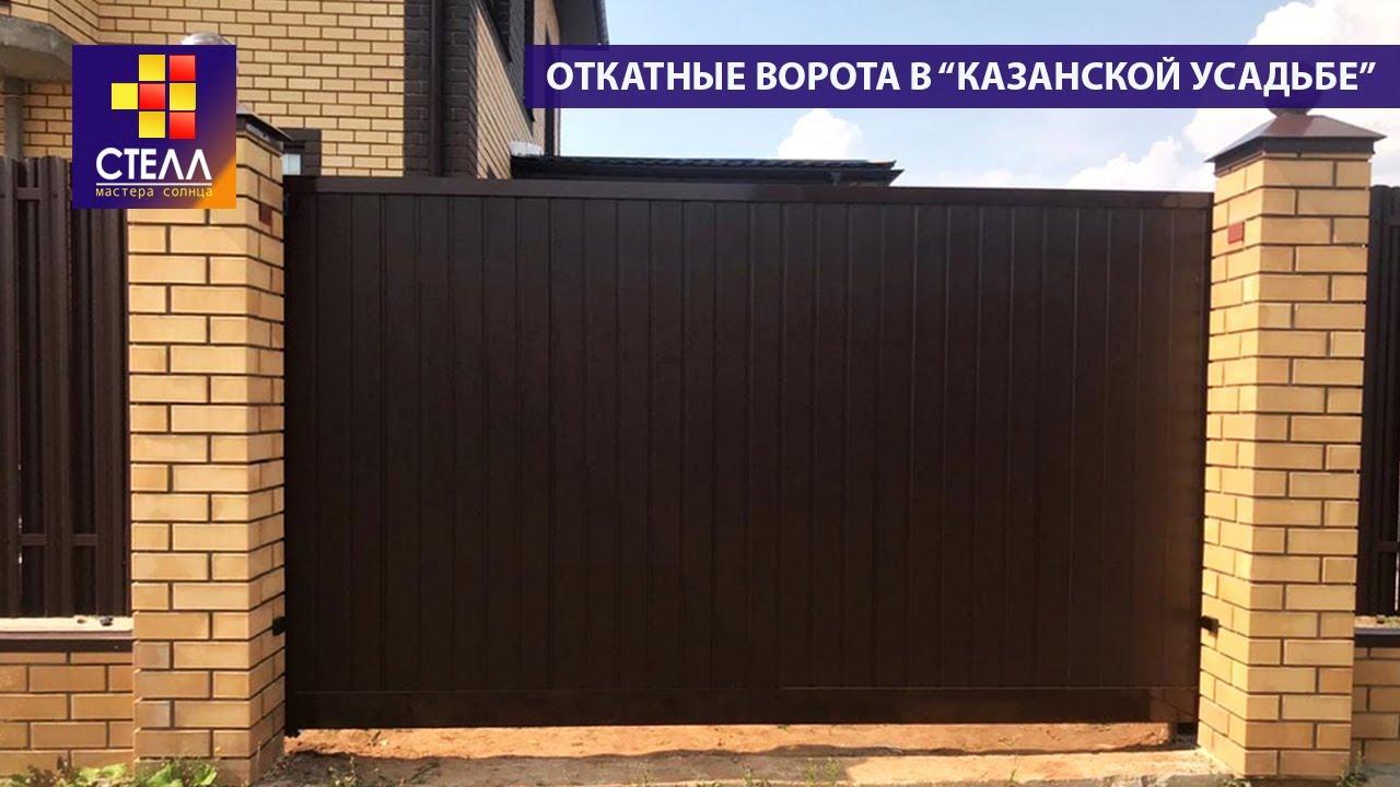 Откатные ворота. Казанская усадьба