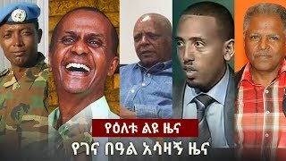 DW Special Ethiopia News January 7, 2018