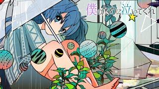 僕のために泣いてくれ / まらしぃ feat.初音ミク(Hatsune Miku)