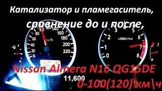 Катализатор против пламегасителя, сравнение, разгон от 0-100(120) км\ч на примере Nissan
