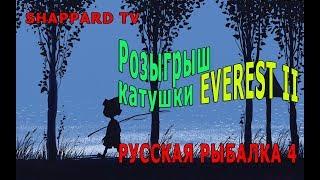 Російська рибалка 4.  Днюха у SHAPPARDa!!! Розіграш EVEREST II Турніри і багато іншого