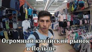 Польша. Где купить в Польше одежду дешевле? Обзор КИТАЙСКОГО РЫНКА!