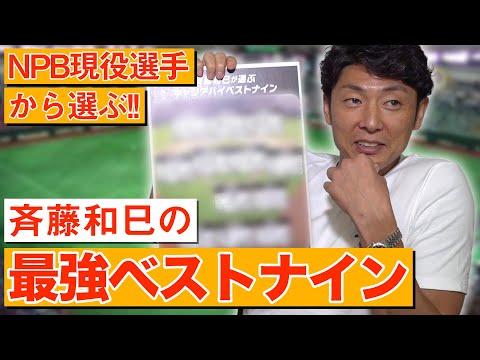 【史上最強?!】現役選手から選ぶ!斉藤和巳のキャリアハイベストナイン【プロスピAコラボ】
