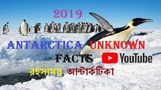 amazing unknown facts of Antarctica in bangla 2019