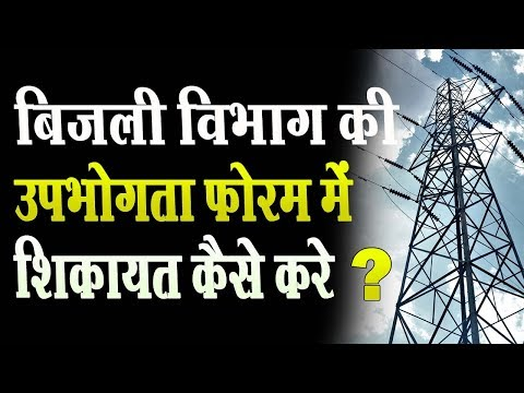Electricity Board Consumer Forum Case Process | बिजली विभाग