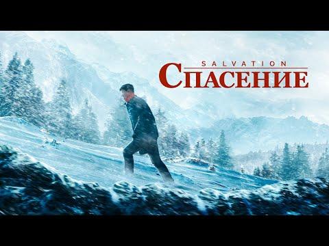 Христианский фильм «СПАСЕНИЕ» Ты получил ли полное спасение? - Видео онлайн