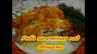 Рыба запеченная под овощами.