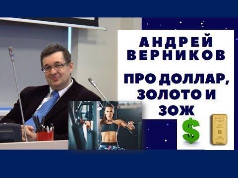 Андрей Верников - Про доллар, золото и ЗОЖ