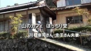 高知県嶺北地方の紹介ビデオ
