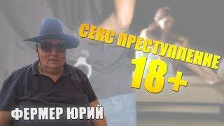 Фермер, секс преступления в России 18+