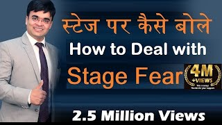 भीड़ में बोलने की कला | How to Deal With Stage Fear| Speech | By Dr. Amit Maheshwari