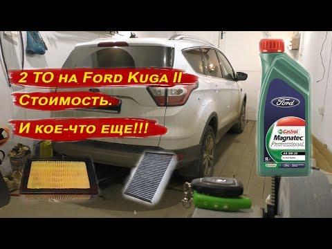 2 ТО на Ford Kuga 2.5 (150 л.с.) 2WD