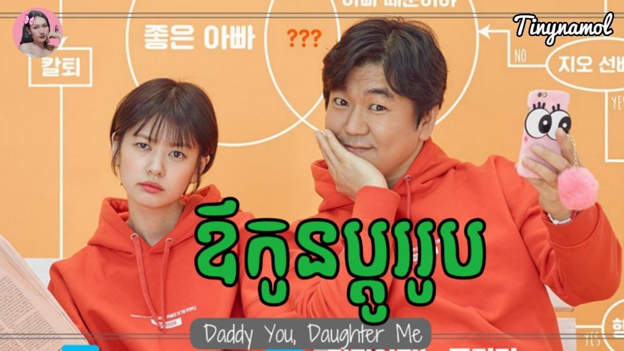 ឪកូនប្តូររូប | Daddy you daughter me | សម្រាយសាច់រឿង | Movie review | Tinynamol