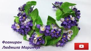 Сирень из фоамирана! Видео - уроки. Часть№2 Lilac made with foamiran