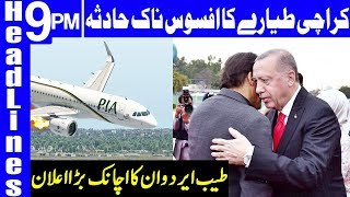 Tayyip Erdoğan makes a Huge Announcement | Headlines & Bulletin 9 PM | 24 May 2020 | Dunya | DN1