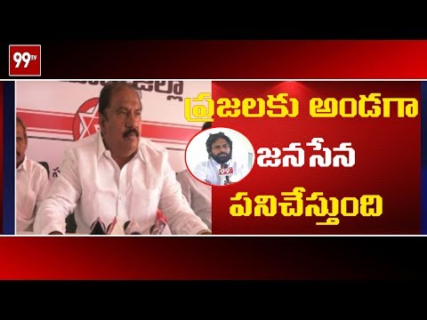JanaSena Leaders Speech | #Pawankalyan | Guntur | 99 TV Telugu