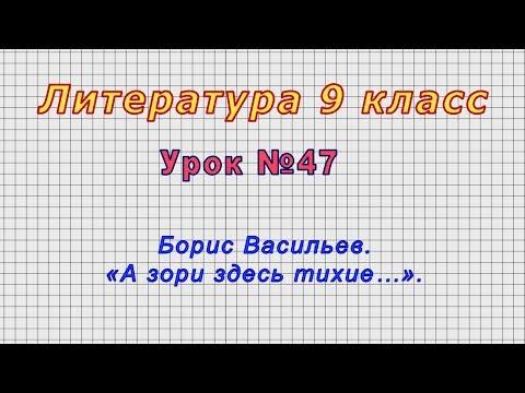 Литература 9 класс (Урок№47 - Борис Васильев. «А зори здесь тихие…».)