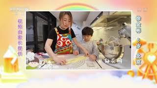 [我们在一起]厨艺展示:花环面包| CCTV少儿
