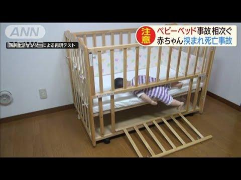 赤ちゃん ベッド から 落ちる 赤ちゃんが、大人用ベッド(50cm)から落ちた!すぐ#8000に電話しよ...