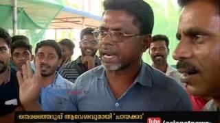 Chayakkada |Malappuram By Election 28 March 2017