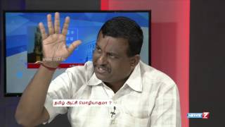 KELVI NERAM:Centre fails to include Tamil in the Official Language List (1/4)