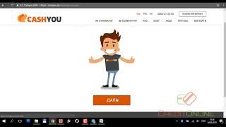 Cash You кредит онлайн на карту в Кешью - потребительский тест(, 2018-06-08T11:02:53.000Z)