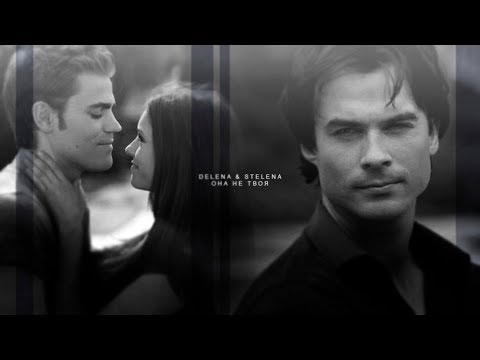 Damon & Elena Ft. Stefan: она не твоя.