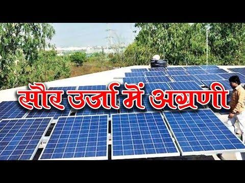Representatives Of International Solar Alliance Visit Indore | Talented India News