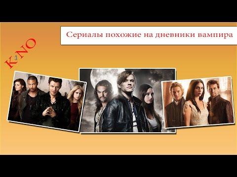 Дневники вампира 1,2,3,4,5, 6, 7 сезон скачать торрент