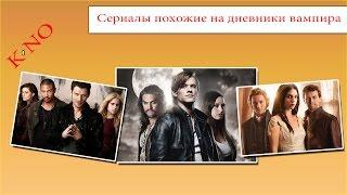 Сериалы похожие на дневники вампира. Список похожих