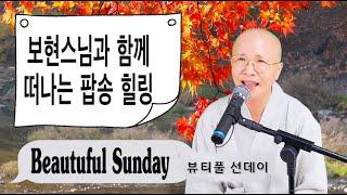 듣기 좋은 추억의 팝송# Beautuful Sunday…