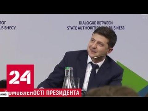 Зеленский подготовил сюрприз для олигархов - Россия 24 - Видео онлайн