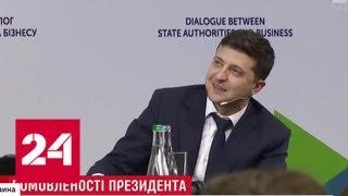 Зеленский подготовил сюрприз для олигархов - Россия 24