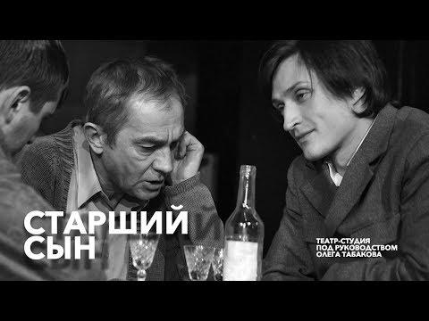 Старший сын / Театр-студия под рук. Олега Табакова