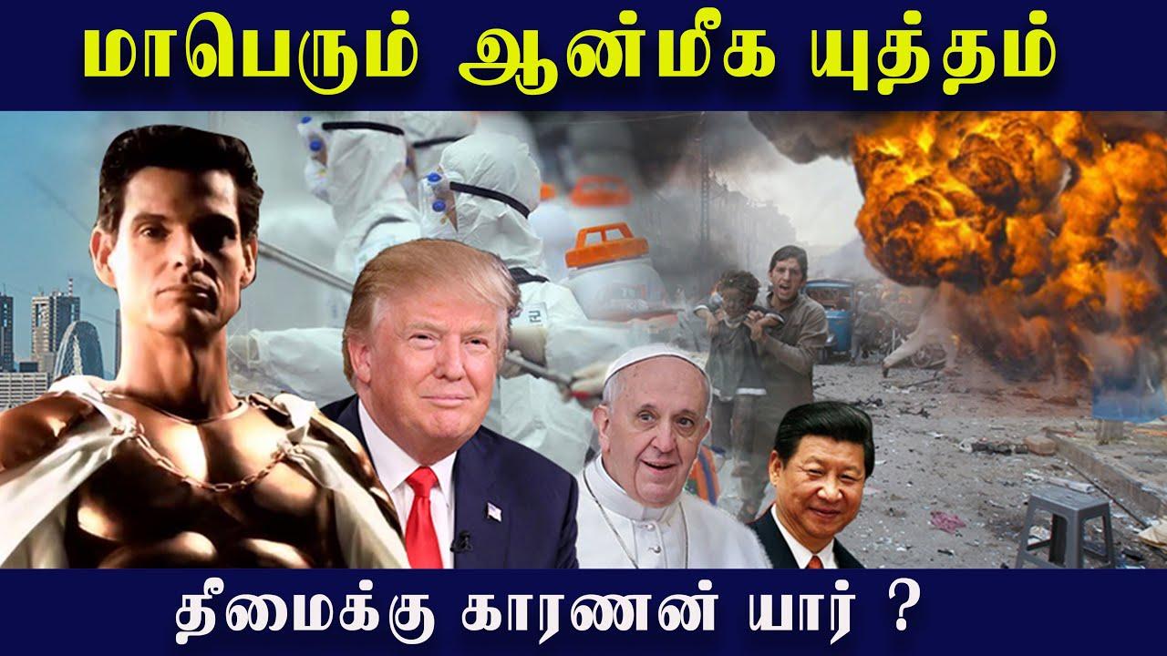 மாபெரும் ஆன்மீக யுத்தம்   Tamil Christian Messages   Tamil Bible School