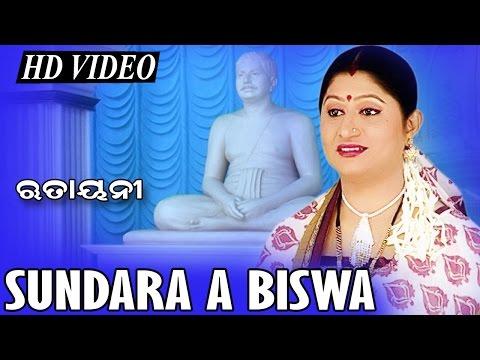 SUNDARA I Album- Rutayani I Namita Agrawal I SARTHAK MUSIC