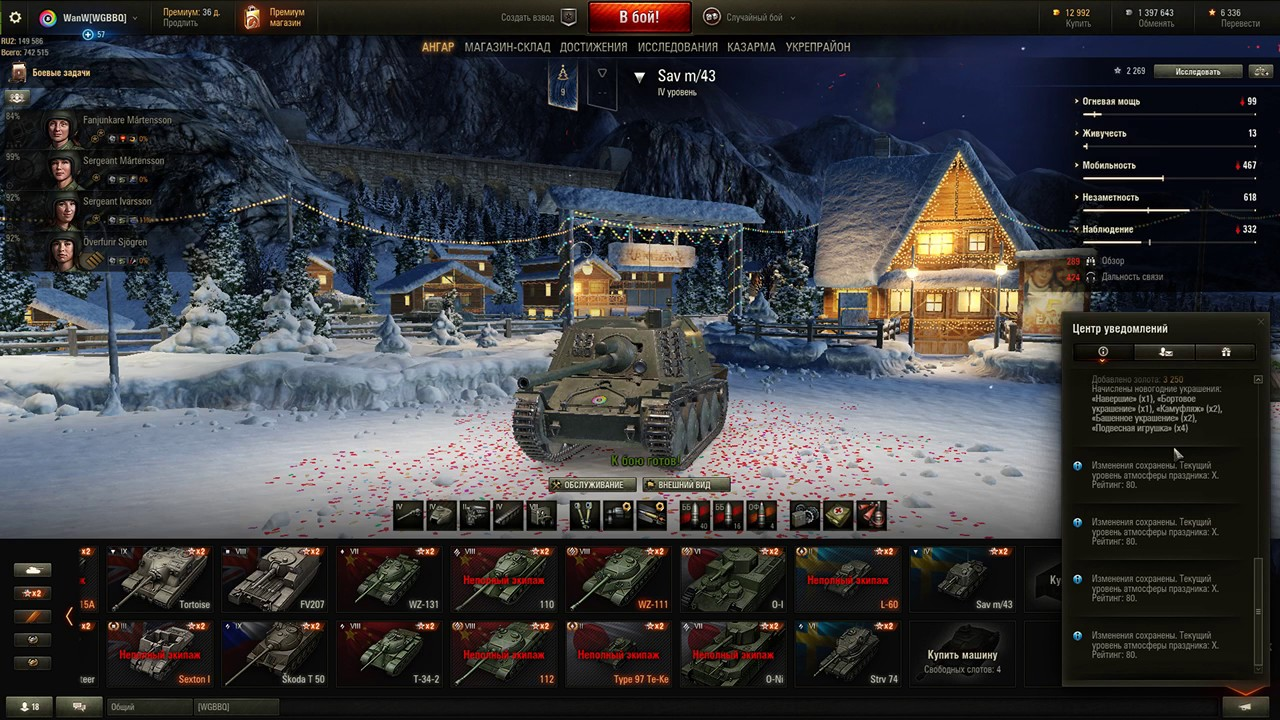 Бюджет игры world of tanks