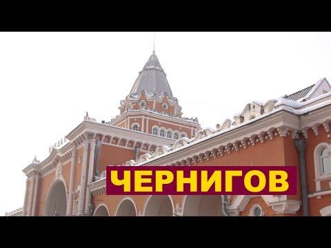 Пора в дорогу - Чернигов