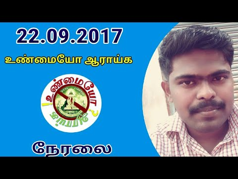 🔴Live Many information about Illuminati in Tamil