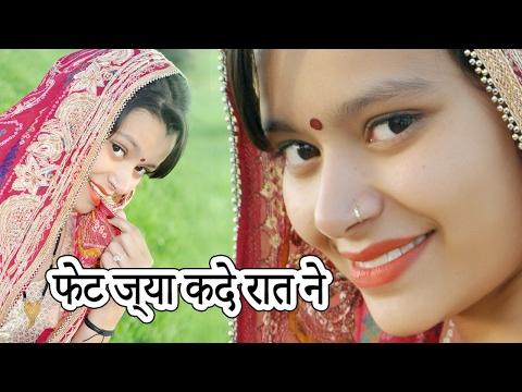 फेट ज्या कदे रात ने | Sangeet Jangir | Latest Haryanvi Songs Haryanavi 2018 | Haryanvi Song 2018