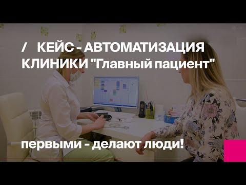 """Клиника """"Главный пациент"""" в Новосибирске получила современную медицинскую информационную систему"""