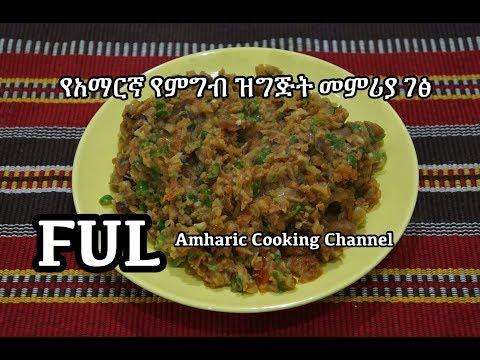 የአማርኛ የምግብ ዝግጅት መምሪያ ገፅ - Ful Recipe - Amharic Cooking Ethiopian Food